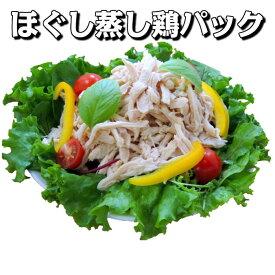 【蒸し鶏 むしどり】ほぐし蒸し鶏 500gパック【業務用 冷凍食品 惣菜 サラダ 冷麺 トッピング 蒸し鶏 むしどり サラダチキン】