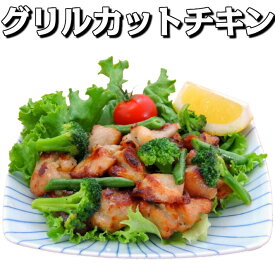 【焼鳥 焼き鳥】グリルカットチキン 12kg(1kg×6袋×2合)【業務用 冷凍食品 鶏肉 鳥肉 チキン もも肉 時短 料理 送料無料 】
