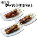 【送料無料】レンジで簡単!ジャンボ焼鳥セット 3種類 各30本【業務用 冷凍食品 惣菜 やきとり 焼鳥 焼き鳥 冷凍 ヤキ…