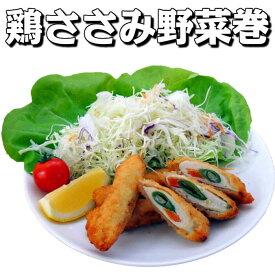 【カツ フライ】鶏ささみ野菜巻 40個入り【業務用 冷凍食品 惣菜 鶏ささみ 人参 インゲン おかず お弁当 おつまみ 】