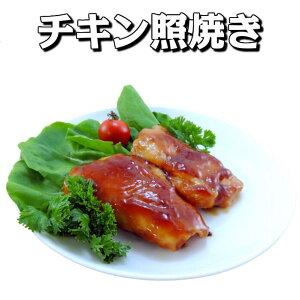 【チキン 照り焼】チキン照り焼80g 20枚入り【鶏 チキン もも 焼き鳥 冷凍 業務用 冷凍食品 惣菜 調理済み おかず お弁当 おつまみ レンジ調理 】