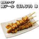 【焼鳥 焼き鳥】炭火焼鳥テール(ぼんじり)串 素焼 50本入り【業務用 惣菜 やきとり 焼鳥 焼き鳥 冷凍 ヤキトリ テー…