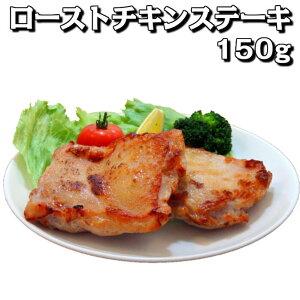 【焼鳥 焼き鳥】ローストチキンステーキ150g 30枚入り(5枚×6袋)【業務用 冷凍食品 鶏肉 鳥肉 チキン ステーキ もも肉 時短 料理 まとめ買い】