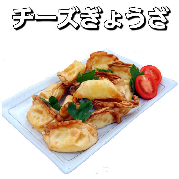 【業務用 冷凍食品】チーズ餃子 50個入り【チーズ 餃子 おつまみ おやつ お弁当 居酒屋】