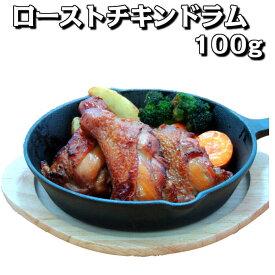 【業務用 冷凍食品】ローストチキンドラム100g 120本入り(10本×6袋×2合)【ローストチキン 鶏肉 鳥肉 焼き鳥 焼鳥 もも肉 骨付き パーティー イベント】