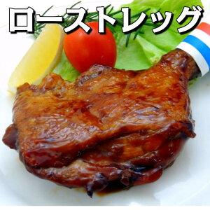 【ローストレッグ 調理済み】ローストレッグ 5本入り【業務用 冷凍食品 惣菜 骨付き チキン 鶏肉 鳥肉 もも肉 ローストチキン 湯煎 オーブン調理 レンジ調理 簡単調理 時短 イベント パーテ