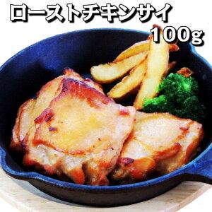 【業務用 冷凍食品】ローストチキンサイ100g 10本入り 【ローストチキン 鶏肉 鳥肉 焼き鳥 焼鳥 もも肉 骨付き パーティー イベント】