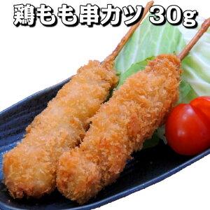 【業務用 冷凍食品】鶏もも串カツ30g 10本入り【串カツ 串揚げ チキンカツ 弁当 おかず おつまみ パーティー】