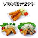 【業務用 冷凍食品】チキンカツセット【チキンカツ 串カツ チキン フライ 鶏肉 鳥肉 ...