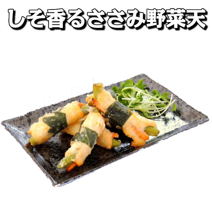 【業務用 冷凍食品】しそ香るささみ野菜天【天ぷら チキン ささみ 鶏肉 鳥肉 おかず おつまみ お弁当】
