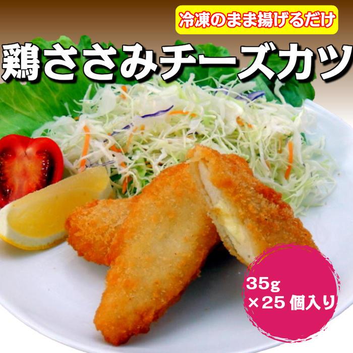 【カツ フライ チーズ】鶏ささみチーズカツ 25個入り【業務用 冷凍食品 惣菜 お弁当 おかず おつまみ おやつ 】
