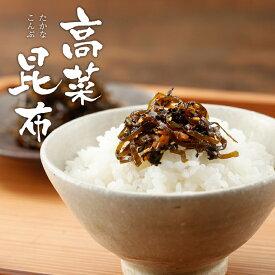 博多久松謹製 高菜昆布 200g×2パック入 ネコポス 送料無料 ※代金引換は選択できません。 たかな昆布