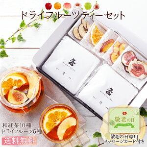 敬老の日 ドライフルーツティーセット【送料無料】スイーツ 和紅茶 お取り寄せ