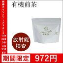 【期間限定972円】【無添加】有機煎茶【放射能検査済】