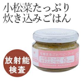 【有機まるごとベビーフード】小松菜たっぷり炊き込みごはん【12ヶ月】