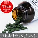 【送料無料】スーパーフード サプリメント スピルリナ・タブレット 450粒 放射能検査済み ホールフード 野菜不足 偏食…