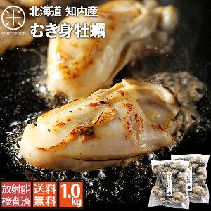 北海道 知内産 むき身牡蠣 1kg【送料無料】【放射能検査済】全国的にも珍しい外海で育った知内の牡蠣は濃厚な旨みが楽しめる北海道 グルメ ギフト お取り寄せ 貝 牡蠣 殻剥き不要 加熱用