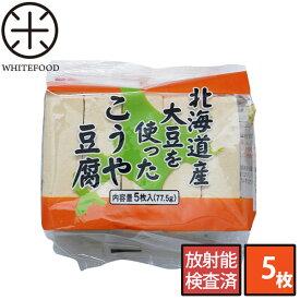 北海道産大豆を使ったこうや豆腐【放射能検査済】食べ物 食品 グルメ