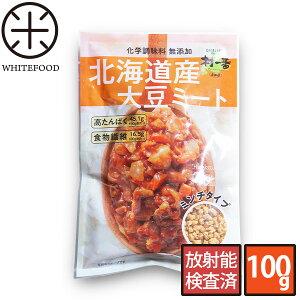 北海道産大豆ミート 化学調味料無添加【放射能検査済】食べ物 食品 グルメ
