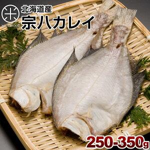 カレイ 北海道産 宗八鰈(そうはちカレイ)250-350g旨さの秘密は自慢の【利尻昆布】昆布干物 北海道 お土産 お取り寄せ 食品 食べ物 魚