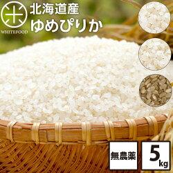 【令和元年度産】北海道産 無農薬米 ゆめぴりか 5kg