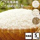 【送料無料】選べる3種類 白米 玄米 無洗米 5kg 送料無料 北海道産 お米 無農薬米 ゆめぴりか 放射能検査済み