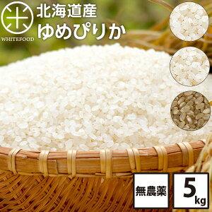 【送料無料】選べる3種類 白米 玄米 無洗米 5kg 送料無料 北海道産 お米 有機JAS 無農薬米 ゆめぴりか 放射能検査済み
