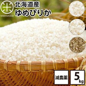 ゆめぴりか 選べる3種類 白米 玄米 無洗米 5kg 送料無料 北海道産 お米 減農薬米 放射能検査済み