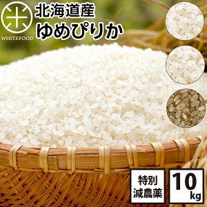 ゆめぴりか 選べる3種類 白米 玄米 無洗米 10kg 送料無料 北海道産 お米 減農薬米CL 放射能検査済み