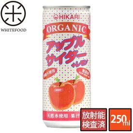 【無添加】オーガニックアップルサイダー250ml【放射能検査済】 ローリングストック