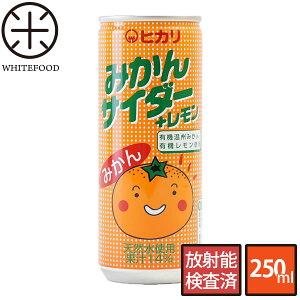 【無添加】みかんサイダー250ml【放射能検査済】 ローリングストック