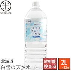 平成の名水百選☆北海道白雪の天然水