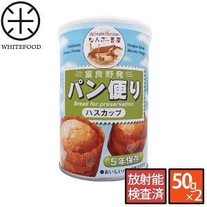 【放射能検査済】災害備蓄用パン(ハスカップ)