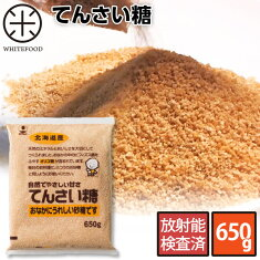 北海道産てんさい糖(砂糖)650g放射能検査し出荷検出限界値0.5ベクレル/kg以下で不検出を確認