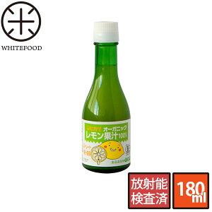 【放射能検査済】オーガニックレモン果汁 180ml