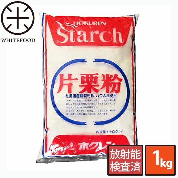 北海道産 片栗粉 1kg放射能検査し出荷検出限界値0.5ベクレル/kg以下で不検出を確認