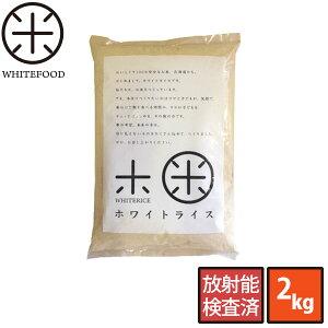 北海道産 米ぬか検出限界値0.5ベクレル/kg以下で不検出を確認