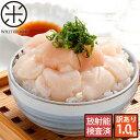とろけるモッチモチの生ホタテ 1.0kg【送料無料】北海道産 お刺身で食べられる生ホタテ!バター焼きにも。冷凍 ホタテ…