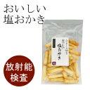 【放射能検査済】おいしい塩おかき【無添加】