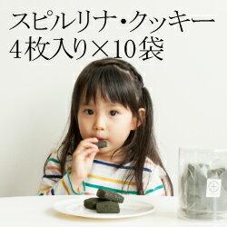 スーパーフード スピルリナ クッキー 4枚入×10袋 送料無料 放射能検査済み 定期購入選択可能