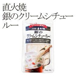 【無添加】直火焼 銀のクリームシチュールー【放射能検査済】