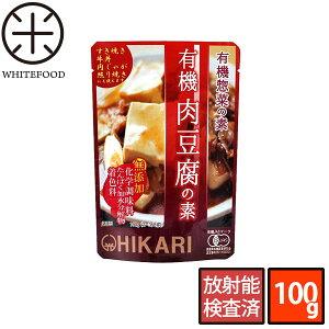 【無添加】有機惣菜の素 有機肉豆腐の素