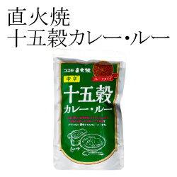 【無添加】直火焼十五穀カレー・ルー