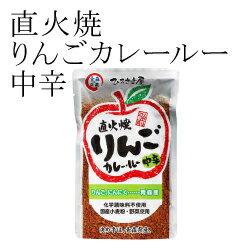 【無添加】直火焼 りんごカレールー中辛【放射能検査済】