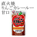【無添加】直火焼 りんごカレールー甘口【放射能検査済】