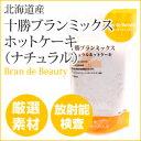 【放射能検査済】北海道産 十勝ブランミックス ホットケーキ(ナチュラル)200g