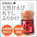 北海道産 天然甘えび丸干しふりかけ 40g【放射能検査済】