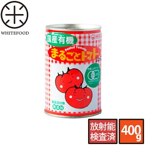 【放射能検査済】国産有機まるごとトマト 400g