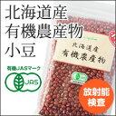 【放射能検査済】北海道産 有機農産物 小豆 250g