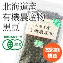 【放射能検査済】北海道産 有機農産物 黒豆 250g
